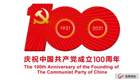 党建宣传标语