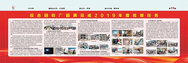 综合回收厂圆满完成2019年度检修任务.jpg