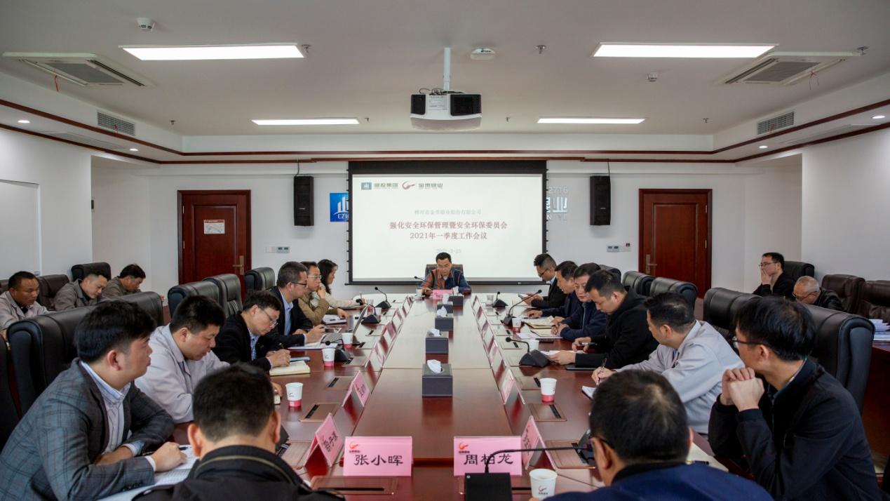 金贵银业安全环保管理委员会召开 2021年第一季度工作会议