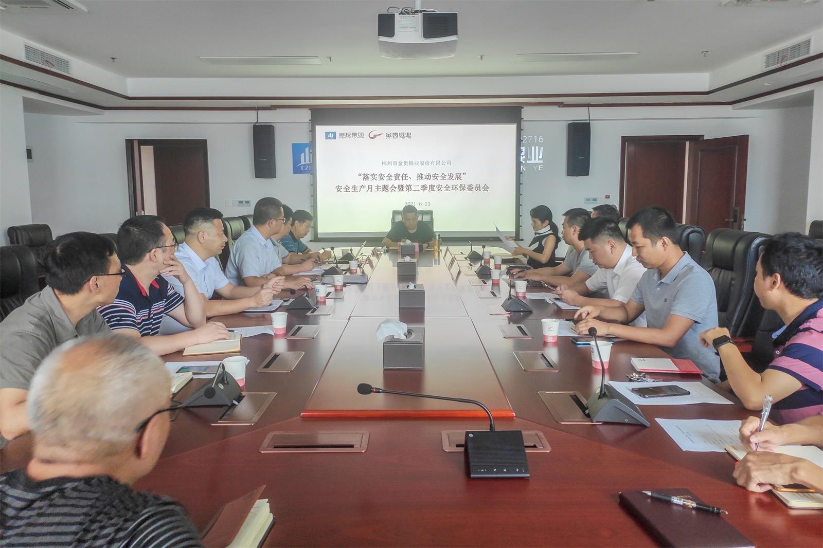 金贵银业召开第二季度安全环保委员会会议