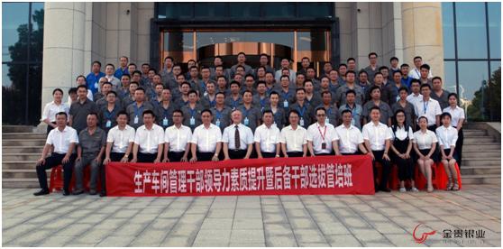 生产车间管理干部管培班第一批学员结业