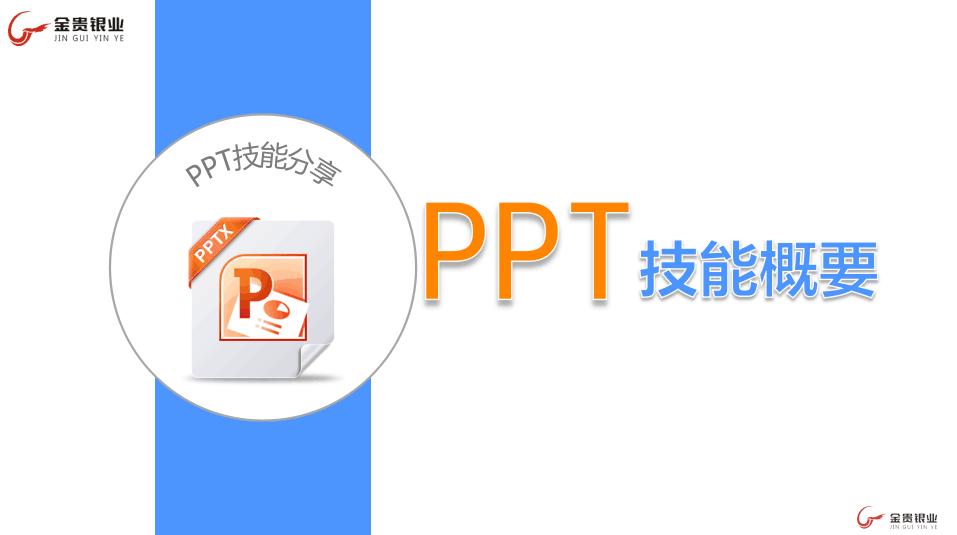 公司举行了技能分享培训-PPT技能提高篇