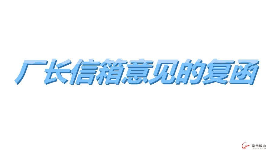 关于对保安队范志祥提交至厂长信箱意见的复函