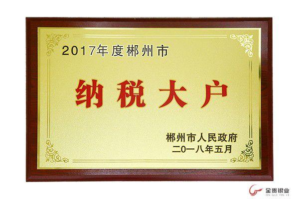 """金贵银业荣获""""纳税大户""""称号"""