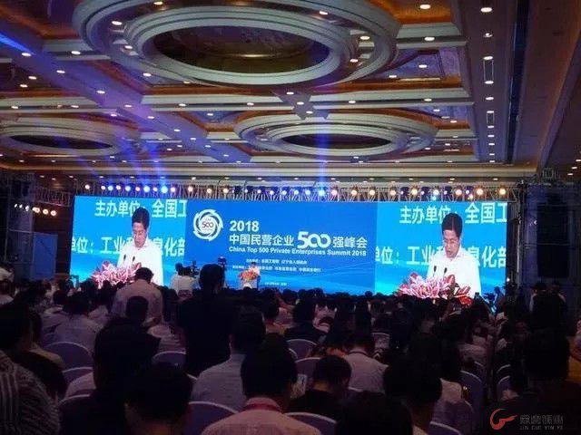 2018中国民营企业500强榜单揭晓 7家湘企上榜