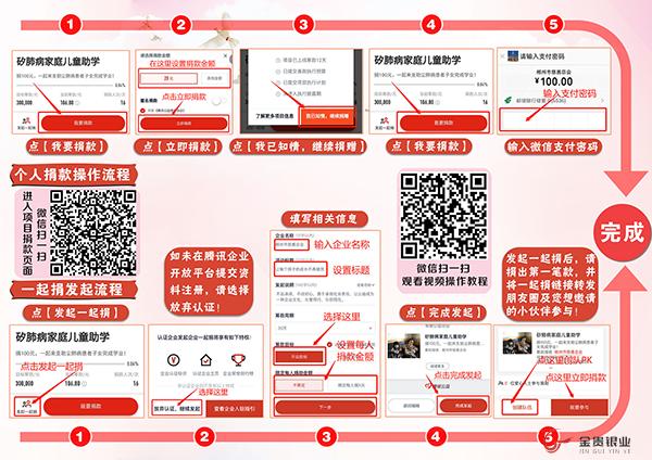 """""""腾讯9.9公益日""""活动指南"""