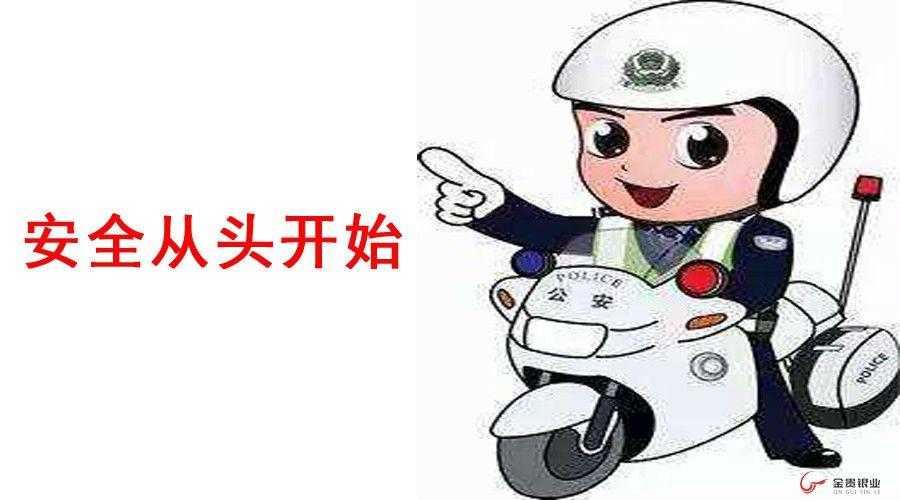关于电动自行车必须佩带安全头盔出入厂区的通知