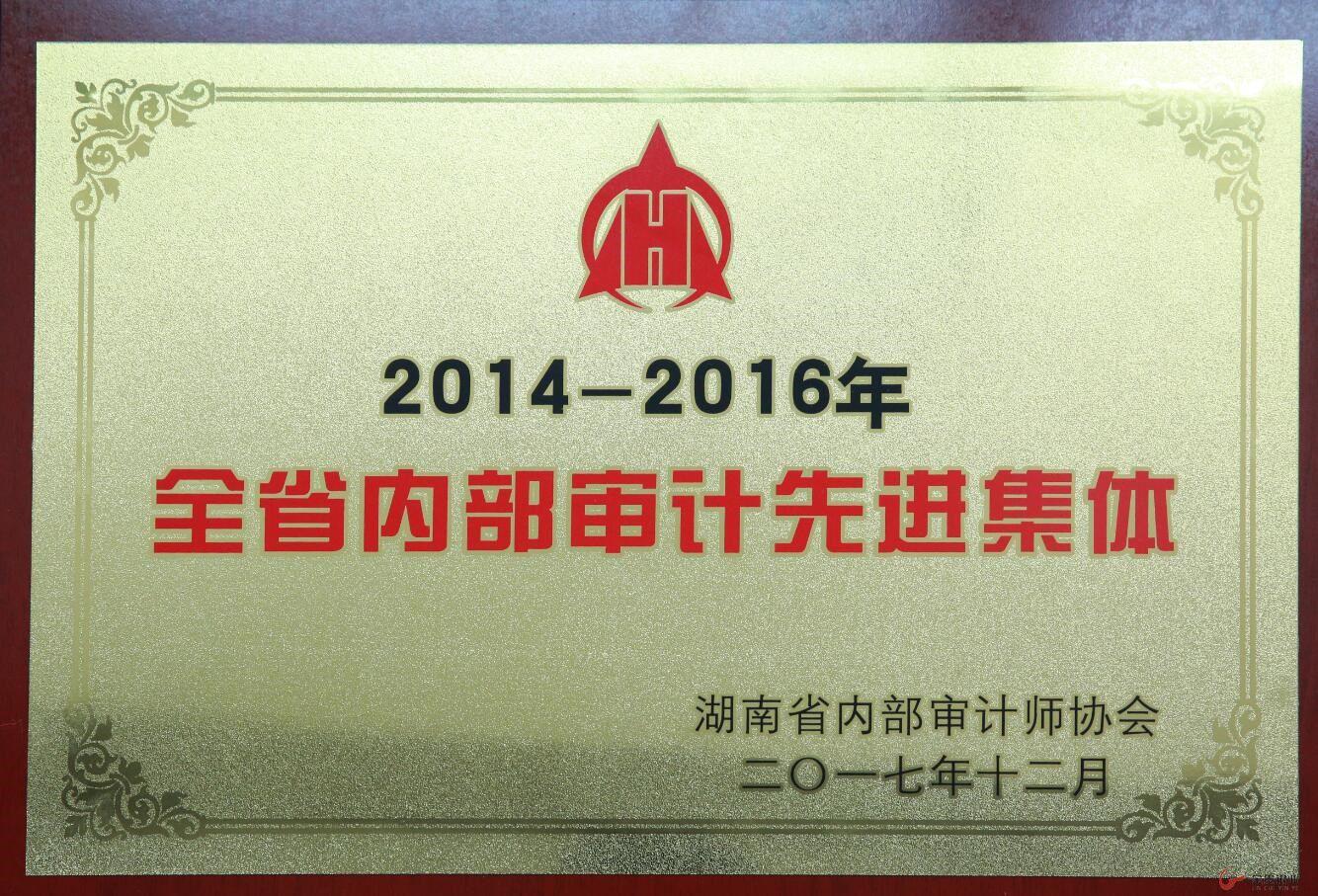 审计部荣获全省内审先进集体荣誉称号
