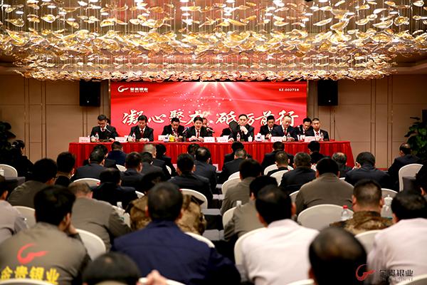 金贵银业召开2019年动员大会