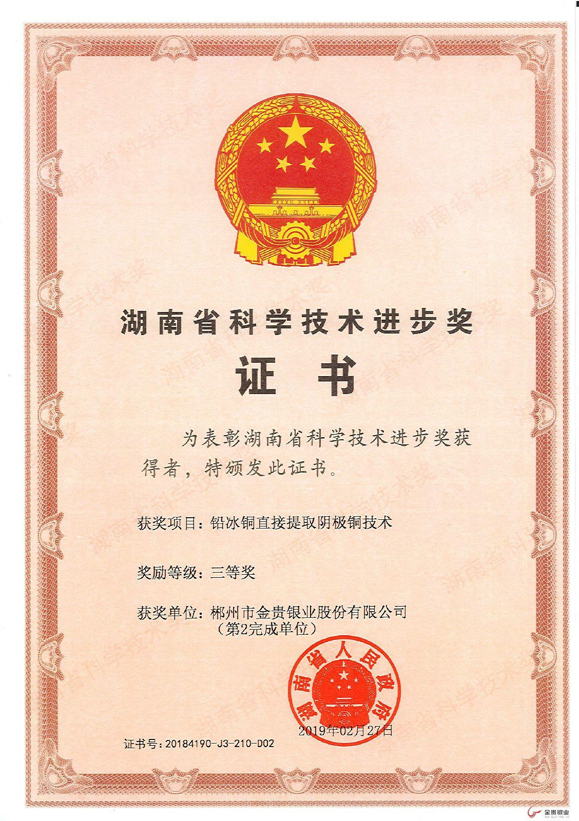 金贵银业荣获湖南省科学技术进步奖三等奖