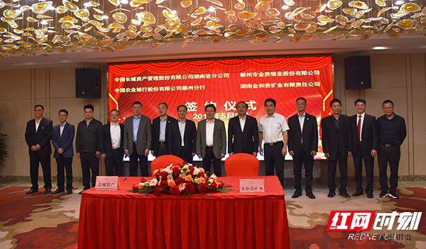 红网--扶持民营经济丨长城资产、农业银行分别与金贵银业达成合作