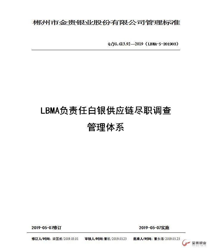 LBMA负责任白银供应链尽职调查管�u理体系