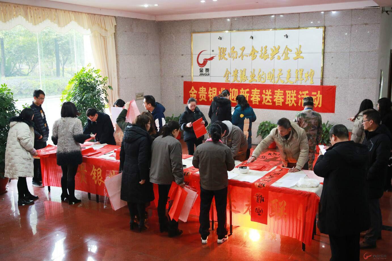 金贵银业举行迎新春送春联活动