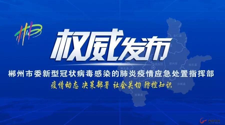 郴州市疫情应急处置指挥部通报(2月2日)
