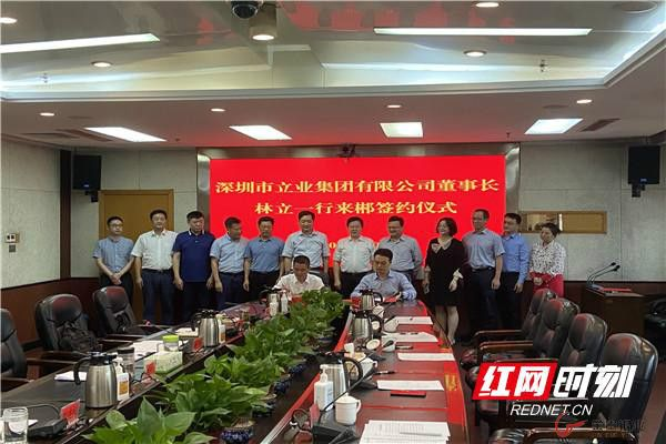 红网时刻: 深圳立业集团入驻郴州高新区并与金贵银业签约