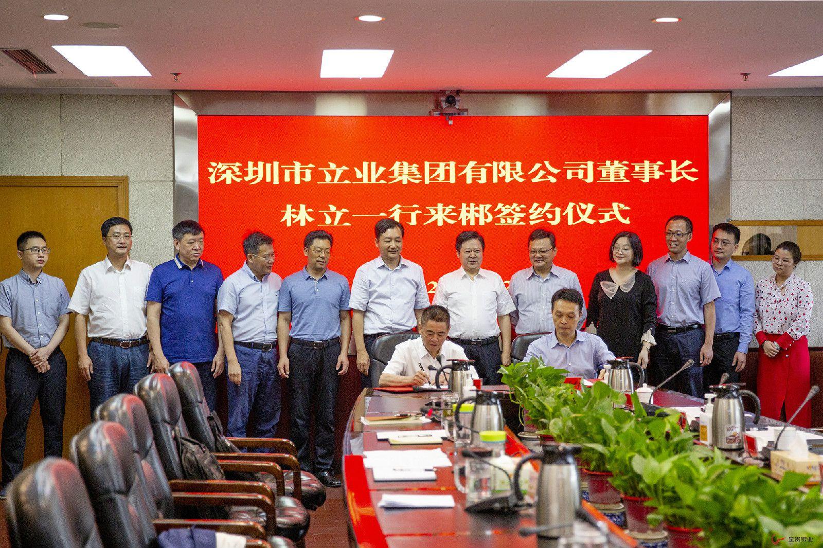金贵银业成为深圳立业集团进军有色行业首站